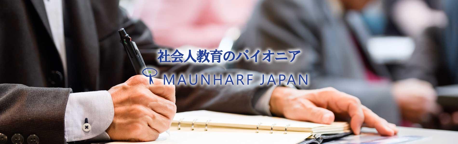 社会人教育のパイオニア MAUNHARF JAPAN